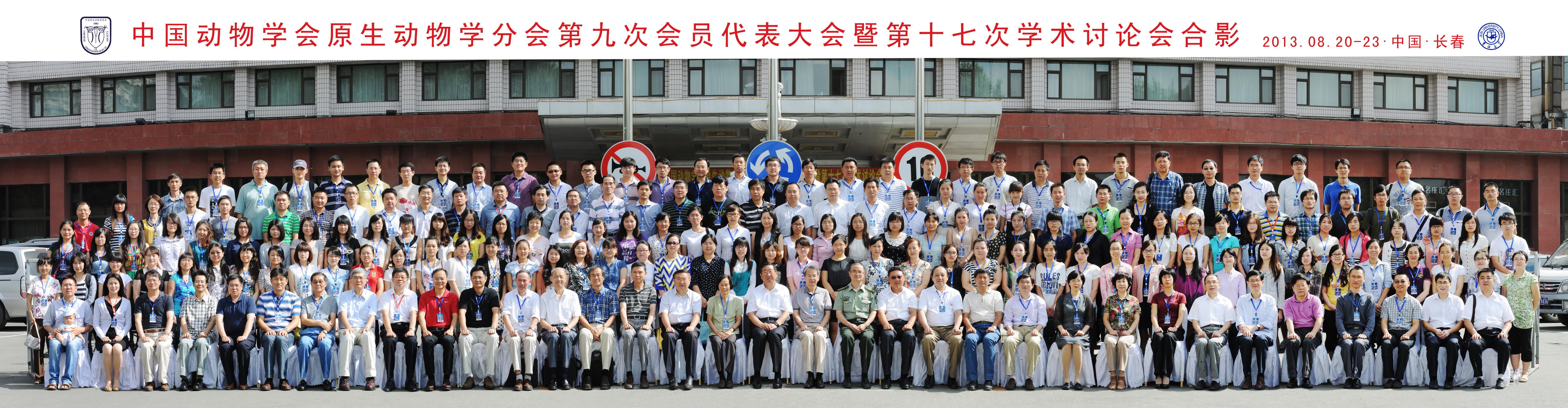 中国动物学会原生动物学分会